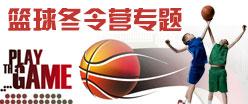 2016篮球冬令营、篮球训练营